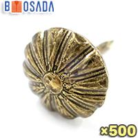 真鍮 菊鋲 墨入れ 大 (直径17mm×全長20mm)【1箱500個】飾り鋲 椅子鋲 いす鋲