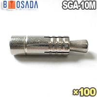 サンコーテクノ 【SGA10M】【1箱100本入り】M10X40 SGA-10M生地SUS (ステンレス)グリップアンカーSGAタイプ