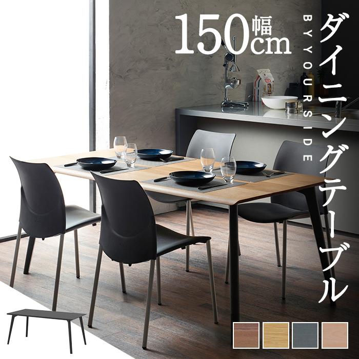 ダイニングテーブル CROSS クロス 幅150cm 食卓 テーブル ウォールナット ホワイトオーク 天然木 無垢材 国産 完成品 おしゃれ 高級感 送料無料 Cadenza カデンツァ