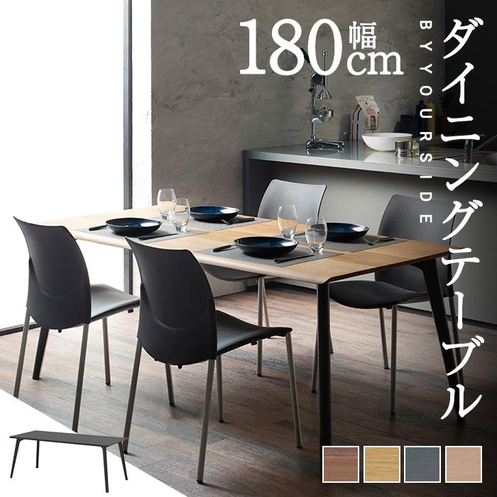 ダイニングテーブル 食卓 テーブル CROSS クロス 幅180cm 天然木 無垢材 ウォールナット ホワイトオーク 国産 完成品 おしゃれ 高級感 送料無料 Cadenza カデンツァ