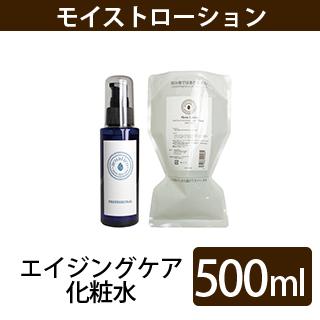 【acuatico アクアティコ】モイストローション 500ml (エイジングケア化粧水)【化粧 美容 保湿 エイジング ケア お手入れ 肌】
