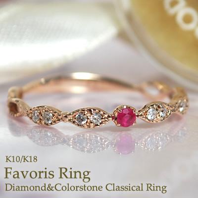 誕生石を選べる 指輪 リング レディース セミオーダー K10 10k 10金 K18 18k 18金 天然石 宝石 誕生石 ルビー サファイア エメラルド ダイヤモンド ゴールド ピンクゴールド 華奢 重ねづけ シンプル おしゃれ ファッションリング ファボリスリング