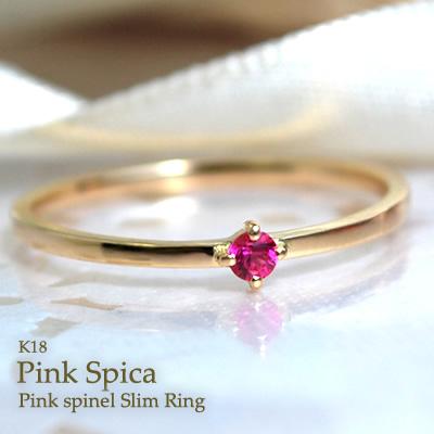 K18 18金 リング 指輪 レディース ピンクスピネル スリムリング 華奢 重ねづけ シンプル おしゃれ*ピンクスピカ 18k リング イエローゴールド ピンクゴールド ホワイトゴールド