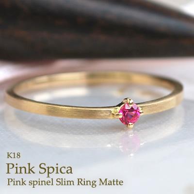 K18 18金 18k ピンクスピネル リング 指輪 レディース 華奢 シンプル 重ねづけ おしゃれ ホワイトゴールド ピンクゴールド イエローゴールドスリムリング マット*ピンクスピカ
