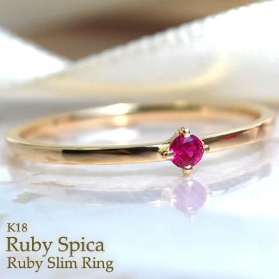ルビー リング 指輪 レディース ゴールド K18 18金 18k 華奢 重ねづけ シンプル おしゃれ 7月誕生石 天然石 宝石 ファッションリング スピカ