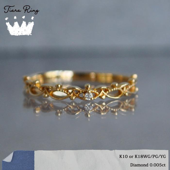 ダイヤモンド 指輪 レディース リング おしゃれ ティアラリング 王冠 K10 K18 10金 18金 10k 18k 華奢 イエローゴールド ピンクゴールド ホワイトゴールド 4月誕生石 シンプル