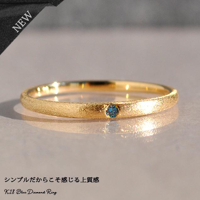【新作】K18 ダイヤモンド リング 指輪 レディース ゴールド ブルーダイヤモンド 18金 18k 重ね付け 華奢 人気 細身 トレンド シンプル おしゃれ クリスマス ブラックフライデー イエローゴールド ピンクゴールド 4月誕生石