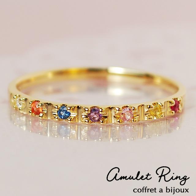 アミュレットリング 指輪 リング レディース ゴールド シンプル K18 18k 18金 7色 誕生石 カラフル マルチカラー 天然石 プレゼント 大きいサイズ 小さいサイズ エタニティリング お守り ring ラッピング 無料包装 刻印 名入れ