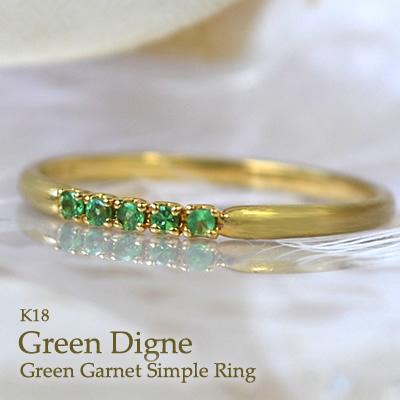 K18 18金 18k 指輪 リング レディース グリーンガーネット シンプル 細身 華奢 重ね付け 人気 天然石 宝石 誕生石 ファッションリング 緑の石 グリーンディニュ