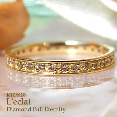 フルエタニティリング 指輪 レディース 10金 K10 10k 18金 K18 18k シンプル ダイヤモンドリング ダイヤ 1周 リング 重ねづけ シンプル おしゃれ ホワイトゴールド ピンクゴールド イエローゴールド