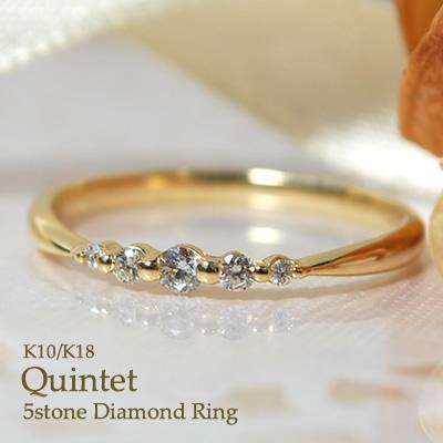 ダイヤモンド リング 指輪 レディース ゴールド シンプル 重ねづけ おしゃれ 人気 細身 ダイヤモンド 0.10ct 4月誕生石 クインテット