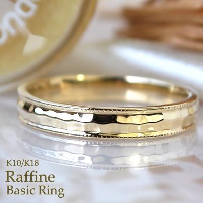 指輪 リング レディース ゴールド 重ねづけ おしゃれ 人気 地金 リング シンプル 太め K10 10金 10k K18 18金 18k ミル打ちデザイン イエローゴールド ピンクゴールド ホワイトゴールド ペアリング お揃い ラフィネ