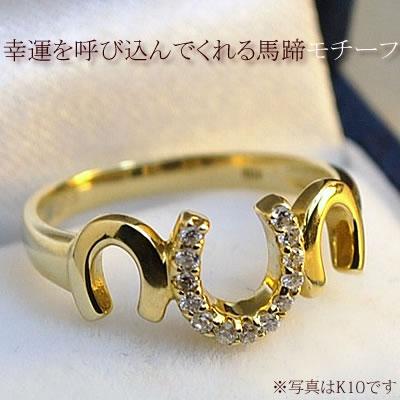 馬蹄 ダイヤモンド リング 指輪 レディース ホースシュー K10 K18 10金 18金 10k 18k 18k 幸運 お守り 大きい サイズ 小さいサイズ ラッピング 無料包装 刻印 名入れ