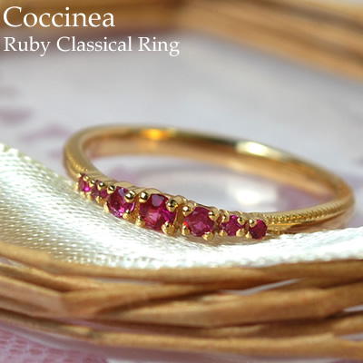 ルビー リング 指輪 レディース ゴールド シンプル K10 10金 10k 18金 18k K18 おしゃれ 人気 天然石 宝石 誕生石 人気 重ね付け デザイン ジュエリー ファッションリング コッキネア