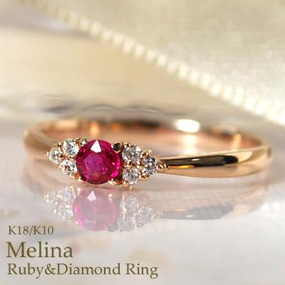 ルビー 指輪 リング レディース ピンクゴールド ゴールド シンプル おしゃれ 人気 7月 誕生石 天然石 ファション リング K10 10k 10金 K18 18k 18金 ダイヤモンド メリナ 赤い石 宝石