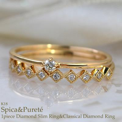 K181粒ダイヤモンドスリム&クラシカルダイヤモンドリング*スピカ&ピュルテ【送料無料】【K18】【18k】【18金】【楽ギフ_名入れ】