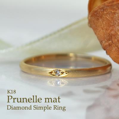 K18 18金 18k ダイヤモンド リング 指輪 レディース クラシカル シンプル 華奢 人気 デザイン 重ねづけ 1粒ダイヤ ホワイトゴールド ピンクゴールド イエローゴールド 4月 誕生石 バースデー マット加工 *プリュネル マット