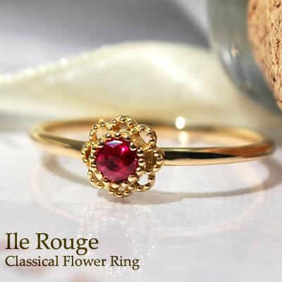 ルビー 指輪 リング レディース 誕生石 天然石 宝石 シンプル おしゃれ 細い ファッションリング K10 K18 10金 18金10k 18k 花 フラワー 7月誕生石 イルルージュ