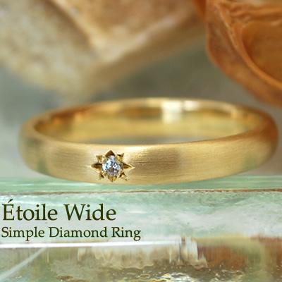 リング 指輪 レディース ダイヤモンド シンプル 太め ゴールド おしゃれ K10 10金 10k 18金 K18 18k ピンクゴールド イエローゴールド 1粒ダイヤ 4月 誕生石 宝石 天然石 ファッションリング 大きいサイズ 小さいサイズ クリスマス ジュエリー エトワールワイド