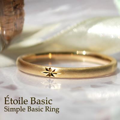 K10 10金 10k K18 18金 18k リング 指輪 レディース ゴールド シンプル 華奢 おしゃれ 重ね付け ペアリング (単品販売) ピンクゴールド 地金リング 星型 刻印 名入れエトワールベーシック