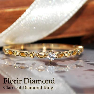 K18 18金 18k ダイヤモンド リング 指輪 レディース クラシカル シンプル 華奢 人気 デザイン 重ねづけ 1粒ダイヤ ホワイトゴールド ピンクゴールド イエローゴールド 4月 誕生石 バースデー ミル打ちデザイン *フローリア ダイヤモンド