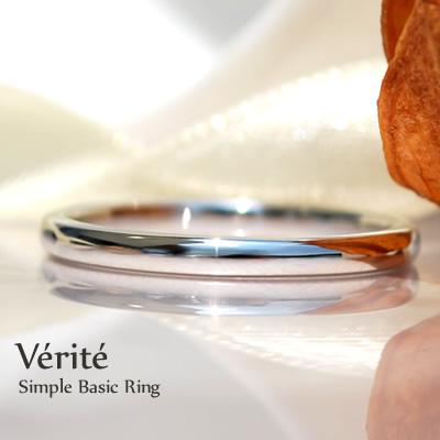 プラチナ 指輪 リング レディース メンズ ペアリング マリッジリング おしゃれ シンプル お揃い 大きいサイズ 小さいサイズ 男女兼用 結婚指輪 重ねづけ pt900 クリスマス ジュエリー ベリテ