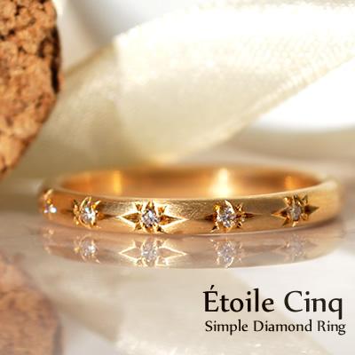 K10 10金 10k K18 18金 18k ダイヤモンド リング 指輪 レディース ゴールド 華奢 重ねづけ シンプル おしゃれ ホワイトゴールド ピンクゴールド イエローゴールド 4月誕生石 マット加工 星形 エトワールサンク