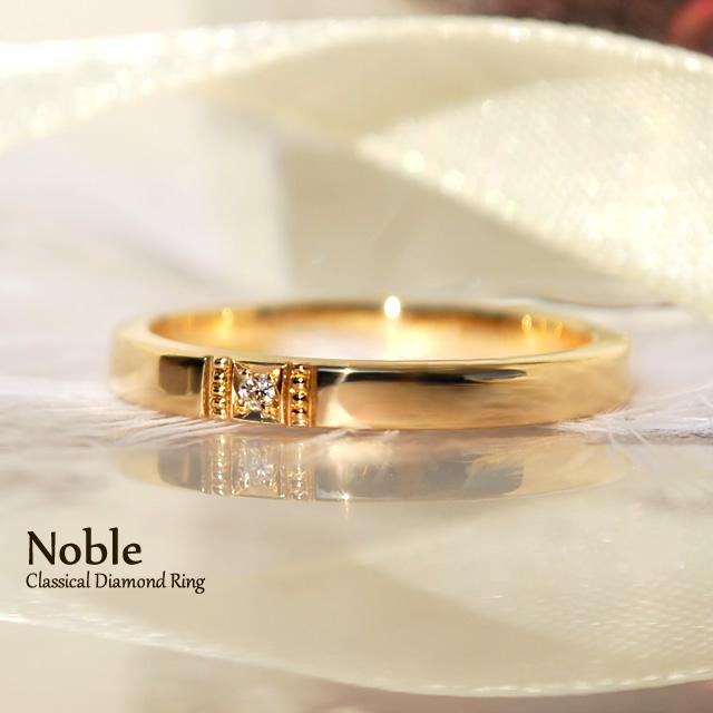 指輪 レディース リング ダイヤモンドリング K10 10金 K18 18金 10k 18k リング シンプル 1粒ダイヤ 大きいサイズ 小さいサイズ 華奢 おしゃれ 重ねづけ 4月誕生石 ring プレゼント お祝い ラッピング 名入れ 刻印ノーブル