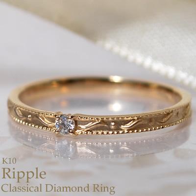 ダイヤモンド リング 指輪 レディース K10 10k 10金 K18 18k 18金 ゴールド マット加工 重ねづけ シンプル おしゃれ 一粒ダイヤ 4月誕生石 波型 かわいい 人気 ご褒美 ピンクゴールド ストレート 1石 リップル