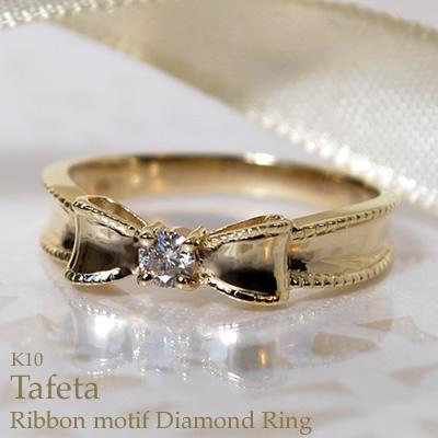 リボン 指輪 リング レディース ダイヤモンド ピンクゴールド ゴールド K10 10金 10k 18k 18金 18k シンプル おしゃれ 重ねづけ 太め 人気 4月誕生石 0.10ct ミル打ち デザイン ファッション 宝石 ジュエリー 一粒ダイヤ りぼん