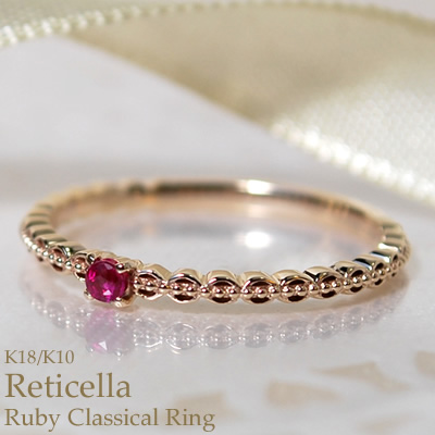 ルビー リング 指輪 レディース K10 K18 10金 18金 10k 18k クラシカル 華奢 細身 シンプル おしゃれ 人気 重ねづけ 宝石 天然石 ファッションリング ホワイトゴールド ピンクゴールド イエローゴールド レティセラ