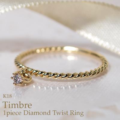 K18 18k 18金 指輪 リング レディース ゴールド おしゃれ ダイヤモンド ツイストリング 捻じれ デザイン 華奢 重ねづけ 誕生石 宝石 天然石 ファッションリング ベビーリング ティンバー