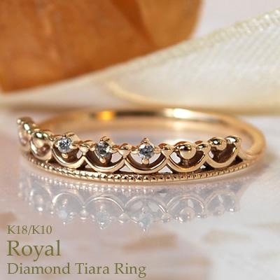 指輪 リング レディース ゴールド おしゃれ ティアラ 王冠 ダイヤモンドリング 華奢 重ねづけ シンプル K10 10金 10k K18 18金 18k ロイヤル ピンキーリング 宝石 天然石 ファッションリング