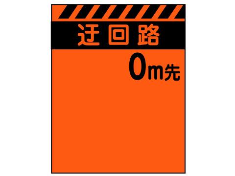 用看板 立て看板) 標識 高輝度反射看板枠付迂回路(保安用品 安全看板 工事用品 反射看板 道路工事看板 看板 工事現場 警備用品 安全用品 反射 工事用 反射式 注意標識 工事用看板 道路工事 注意看板 交通安全 誘導 工事看板 路上工事看板 工事中 案内板