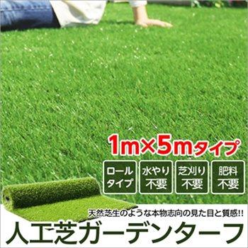人工芝ガーデンターフ【ARTY-アーティ-】(1x5mロールタイプ) ギフト プレゼント 父の日ギフト