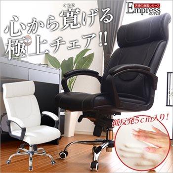 スマートロッキング仕様!オフィスチェア【-Empress-エンプレス(天使の座面シリーズ)】 ギフト プレゼント