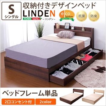 収納付きデザインベッド【リンデン-LINDEN-(シングル)】 ギフト プレゼント