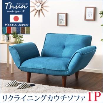 1人掛ソファ(布地)5段階リクライニング、フロアソファ、カウチソファに 日本製|Thun-トゥーン-