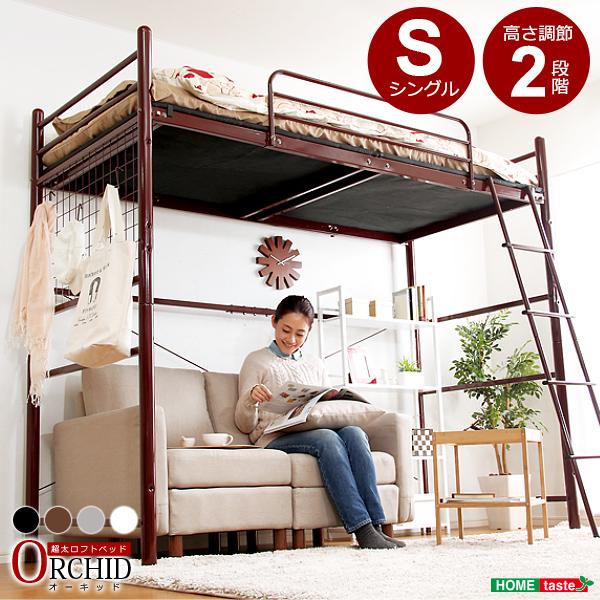 送料無料 2段階調整 極太パイプ ロフトベット オーキッド シングルベッド 階段 コンセント パイプベッド 子供部屋 ベッド ベット ストッパー 落下防止 パイプ シングルパイプ シングルロフトベッド ハイベッド 子供ベッド 2段階調整