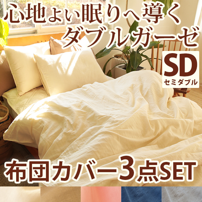 Double Gauze Futon Cover Set Semi