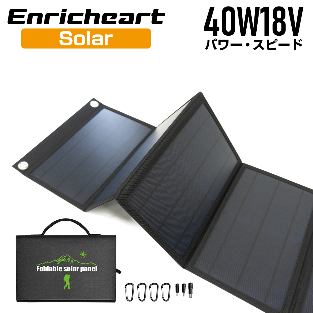 Enricheart 40W 18V ソーラーパネル 防災 停電対策 太陽光発電 スマホ充電器 軽量 急速充電 アウトドア