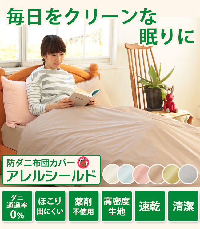 A Tick Cover Proof I Inquire Into Hair House Dust Pollen Futon Fast Dry Circle Of The Allergy Plain Fabric Color Shin Pull Pet