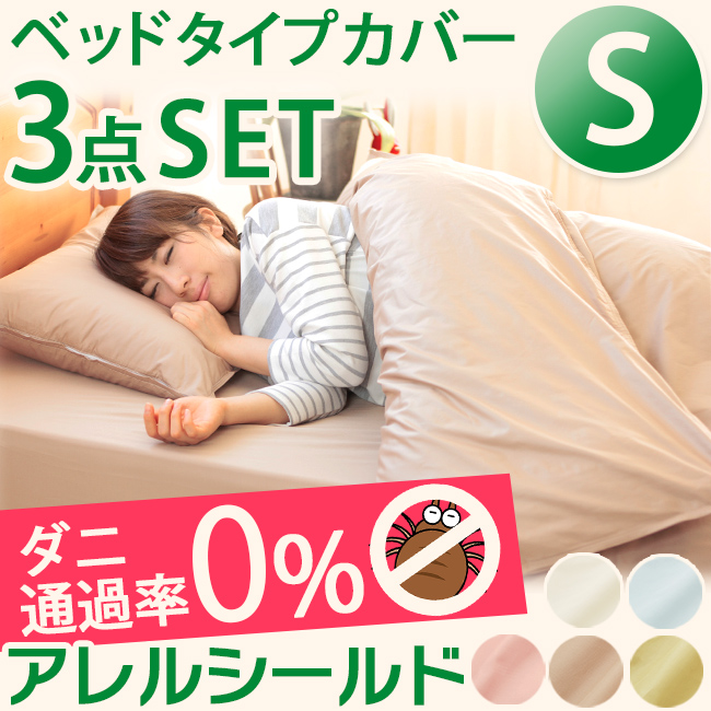 Dani Pollen Duvet Cover Allergy Solid Color Simple Pet To Prevent Dust Hair Futon Drying Wash Sheet Set Measures Gift Wring
