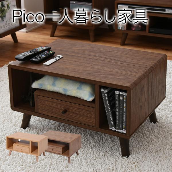 Pico series Tableひとり暮らし テーブル ローテーブル リビングテーブル ソファーサイド コーヒーテーブル カフェテーブル 引き出し付き テーブルセンター ソファテーブル リビング kag