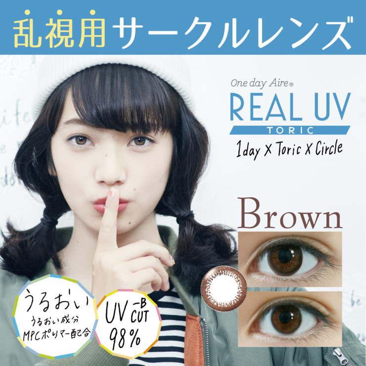난시 용 칼라 콘 서클 렌즈에서 REAL UV의 1 박스 10 개 착 색 부 외경 13.0 mm 함유량 42.5% 매끄러운 없네요 진짜 UV 원 데이 아이 레 리얼 UV 토 릭 (난시 용 칼라 콘) (칼라 콘) (토 릭)