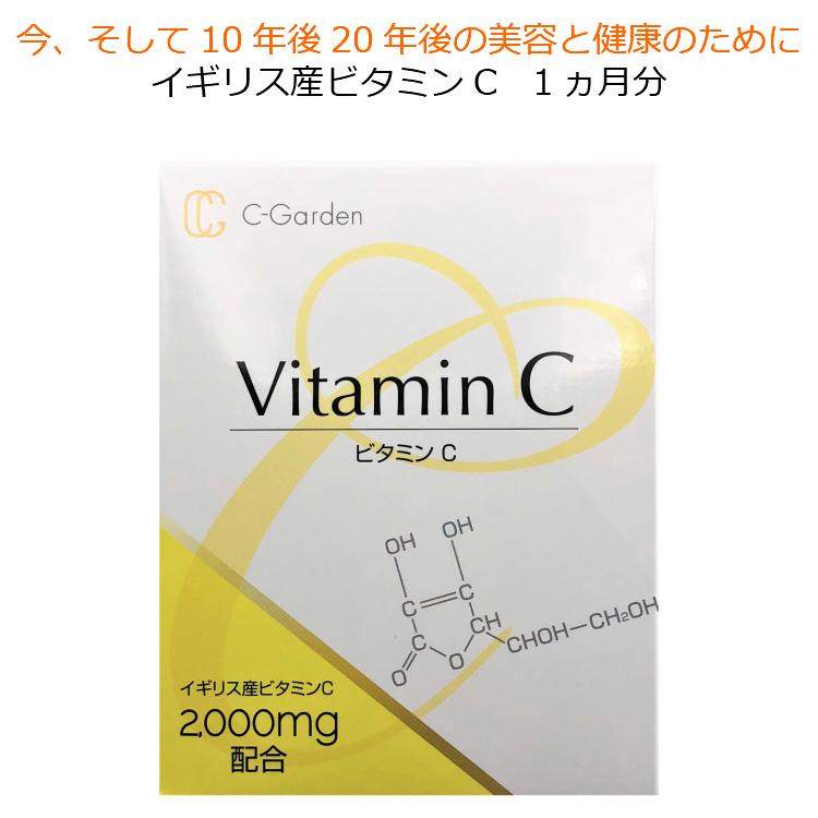 濃度 c サプリ ビタミン 高