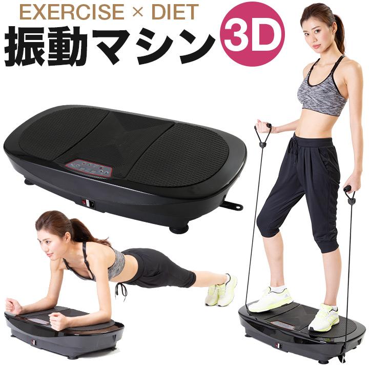 振動マシン 3d シェイカー式 ダイエット 器具 ダイエット器具 振動 お腹周り 健康器具 ブルブル 振動 マシン 送料無料