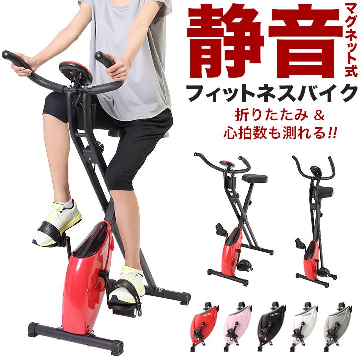 フィットネスバイク 折りたたみ 送料無料 エアロ スピンバイク 有酸素運動 ダイエット器具 ダイエット 器具 マグネットタイプ エクササイズ 美脚 運動 家庭用 スポーツ器具 エクササイズバイク
