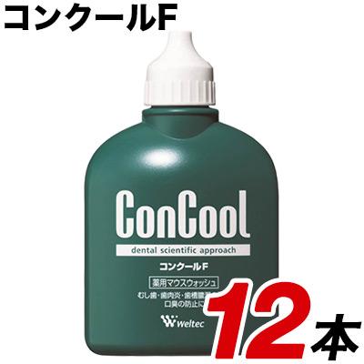 【送料無料】ウエルテック コンクールF 100ml 12本 セット 洗口液 マウスウォッシュ (医薬部外品)