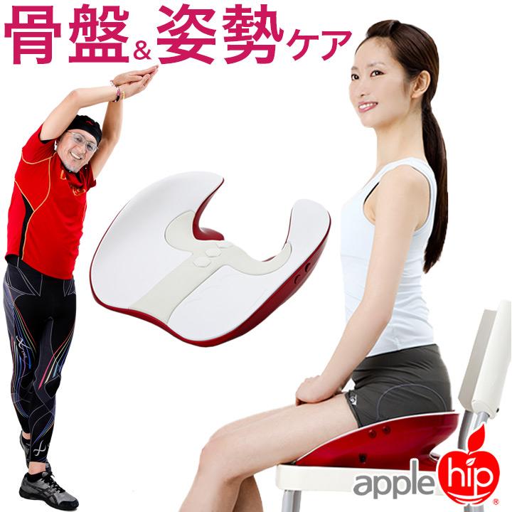 送料無料 アップルヒップ 骨盤矯正 骨盤 引き締め くびれ 補正 クッション イス ダイエット 器具 骨盤枕 矯正 座椅子 椅子 産後